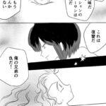 キサスとニッケル漫画/チキタ★GuGu