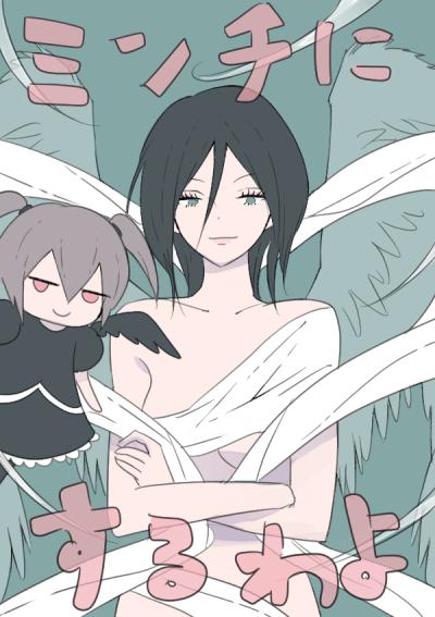 風のルルウィと黒天使/Elona