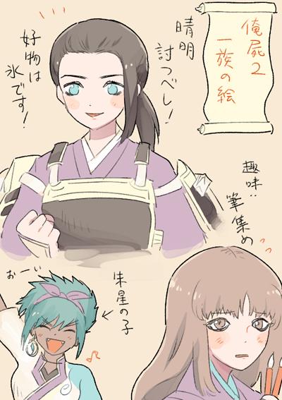 一族/俺屍2
