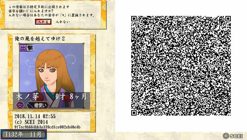 女槍使いQRコード/俺屍2