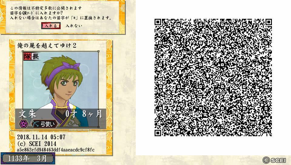 女弓使いQRコード/俺屍2